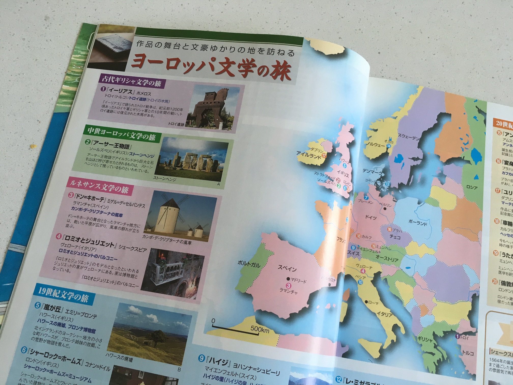 旅に出たくなる地図