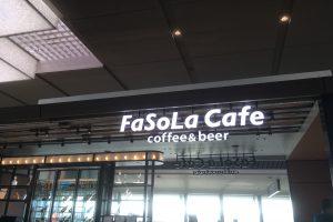 ファソラカフェ