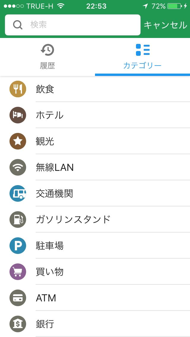 オフラインでも使えるアプリ