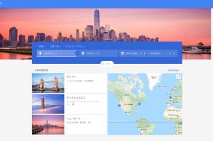 Googleフライト